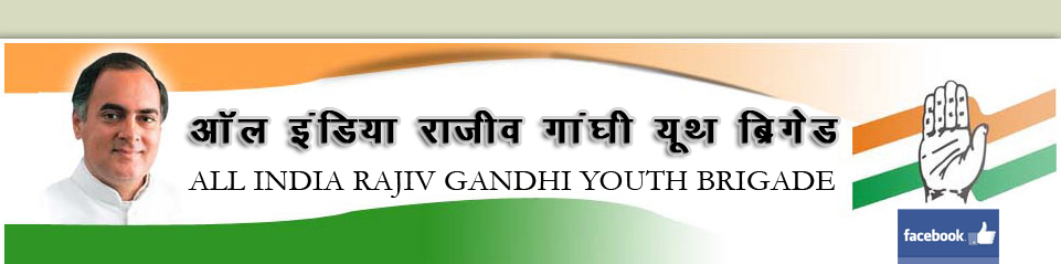 All India Rajiv Gandhi Youth Brigade (Congress), AIRGYB, Rajiv Gandhi Youth Brigade, RGYB